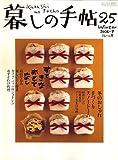 暮しの手帖 2006年 12月号 [雑誌]