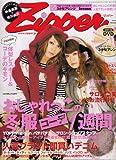 Zipper (ジッパー) 2007年 01月号 [雑誌]