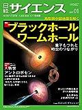日経サイエンス 2007年 01月号 [雑誌]