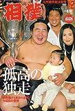 相撲 2006年 12月号 [雑誌]