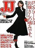 JJ (ジェィジェィ) 2007年 01月号 [雑誌]