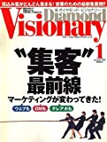 Diamond Visionary (ダイヤモンド・ビジョナリー) 2007年 01月号 [雑誌]