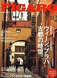 FIGARO 2006年 12/5号 [雑誌]