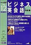NHK ラジオビジネス英会話 2006年 12月号 [雑誌]