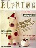 NHK おしゃれ工房 2006年 12月号 [雑誌]