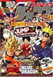 V (ブイ) ジャンプ 2007年 01月号 [雑誌]