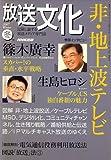 放送文化 2007年 01月号 [雑誌]