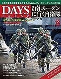 DAYS JAPAN (デイズ ジャパン) 2006年 12月号 [雑誌]