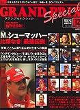 グランプリ トクシュウ 2006年 12月号 [雑誌]