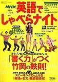 NHK 英語でしゃべらナイト 2006年 12月号 [雑誌]
