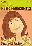 MUSIC MAGAZINE 2006年12月号