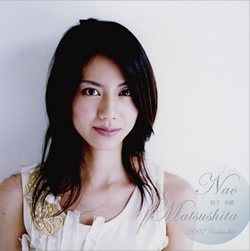 松下奈緒 2007年 カレンダー