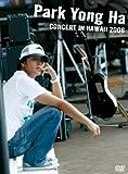 コンサート・イン・ハワイ 2006