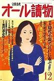 オール讀物 2006年 12月号 [雑誌]