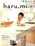 栗原はるみ haru_mi (ハルミ) 2007年 01月号 [雑誌]