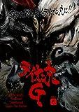ライオン丸G Vol.1 特装版
