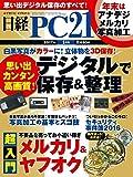 日経 PC 21 (ピーシーニジュウイチ) 2007年 01月号 [雑誌]