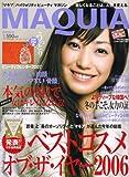 MAQUIA (マキア) 2007年 01月号 [雑誌]