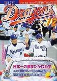 月刊 Dragons (ドラゴンズ) 2006年 12月号 [雑誌]