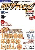 月刊 ザテレビジョン 首都圏版 2007年 01月号 [雑誌]