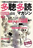 多聴多読マガジン 2007年 01月号 [雑誌]