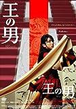 王の男 コレクターズ・エディション (初回限定生産)