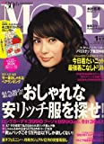 MORE (モア) 2007年 01月号 [雑誌]