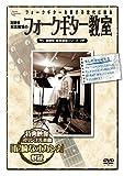 取締役 松本隆博のフォークギター教室