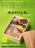料理通信 2007年 01月号 [雑誌]
