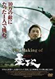 The Making of 墨攻