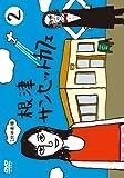 1分半劇場 根津サンセットカフェ Vol.2
