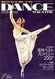 DANCE MAGAZINE (ダンスマガジン) 2007年 01月号 [雑誌]