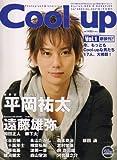 Cool-Up (クールアップ) 2007年 01月号 [雑誌]