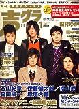 声優グランプリ 2007年 01月号 [雑誌]