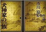 日本映画史上最高のミステリー「犬神家の一族」