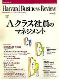 Harvard Business Review (ハーバード・ビジネス・レビュー) 2007年 01月号 [雑誌]