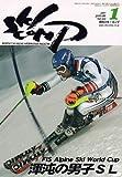 月刊 SKI COMP (スキーコンプ) 2007年 01月号 [雑誌]
