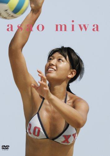 浅尾美和ファーストDVD「asao miwa」