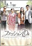 ファッション70's DVD-BOX 1