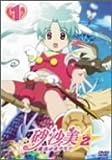 砂沙美☆魔法少女クラブ シーズン2 1
