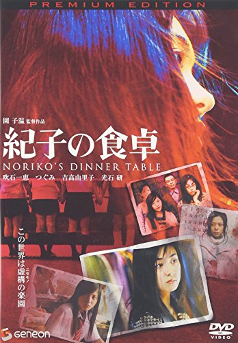 紀子の食卓 プレミアム・エディション