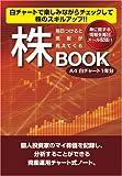 株BOOK白チャート A4版