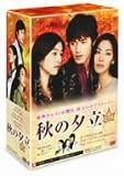 秋の夕立 DVD BOX