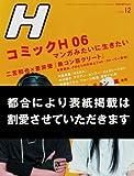 H (エイチ) 2006年 12月号 [雑誌]