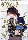 ダ・ヴィンチ 2007年 01月号 [雑誌]