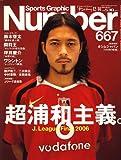 Sports Graphic Number (スポーツ・グラフィック ナンバー) 2006年 12/14号 [雑誌]