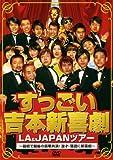 すっごい吉本新喜劇LA&JAPANツアー ~最初で最後の豪華共演!漫才・落語に新喜劇~