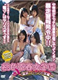 桃色聖春女学園~温泉Tバック合宿編~ [桃色聖春女学園](DVD付)