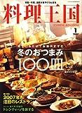 料理王国 2007年 01月号 [雑誌]