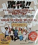 ハイスクール・ミュージカル サウンドトラック スペシャル・エディション(DVD付)